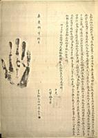陽明山地區族群變遷與古文書