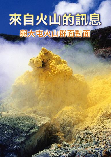 來自火山的訊息-與大屯火山面對面