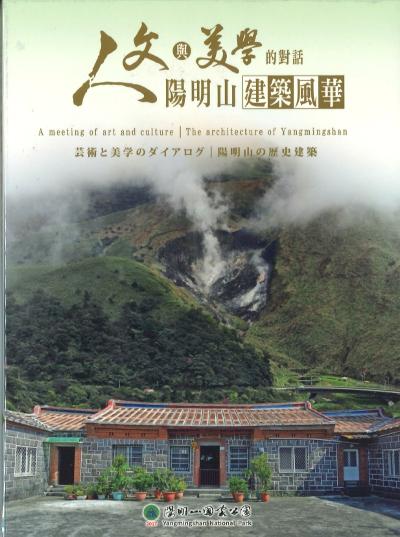 人文與美學的對話-陽明山建築風華(DVD)