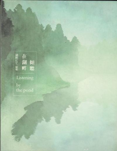 在湖畔傾聽(CD)