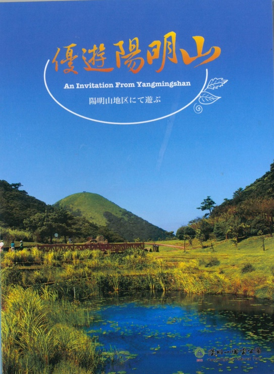 優遊陽明山(DVD)