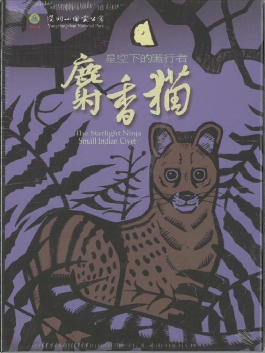 星空下的匿行者_麝香貓(DVD)