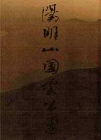 陽明山國家公園簡介中文版