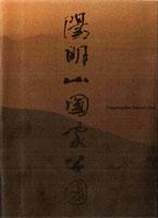 陽明山國家公園簡介英文版
