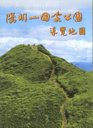 陽明山國家公園導覽地圖