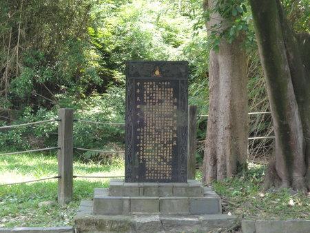 郁永河紀念碑