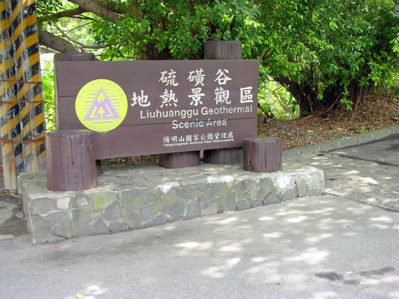硫磺谷地熱景觀區入口