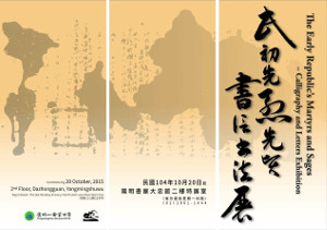 民初先烈先賢書信書法展(陽明書屋大忠館2樓)