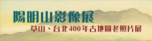 陽明山影像展(陽明書屋大忠館2樓)