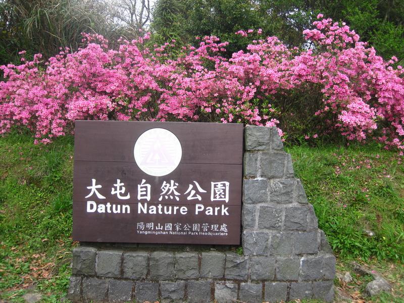大屯自然公園入口意象