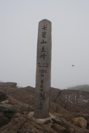 七星山主峰